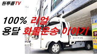 [원투콜TV] 100% 리얼, 용달화물 운송 이야기 -…