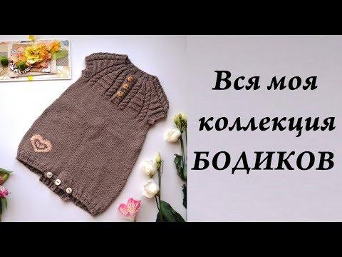 ОЧЕНЬ МНОГО вязаных вещей для детей до года \ Моя коллекция бодиков \+ БОНУС вышивка \ УльянаChe