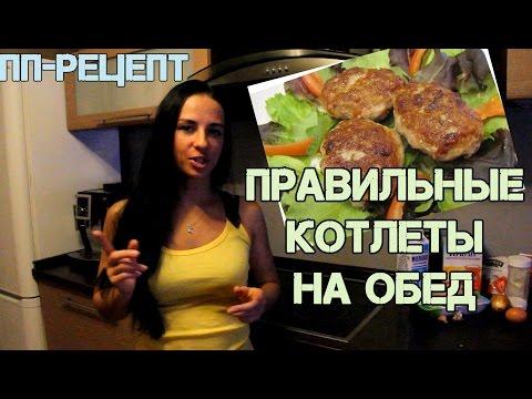 Котлеты в духовке, рецепты с фото на : 223