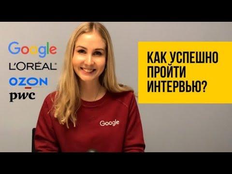 Как успешно пройти интервью? Мой опыт в Google, L'Oreal, PwC. 3 шага!