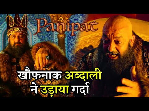 Sanjay Dutt Completely Changed Himself as Evil Villain Ahmad Shah Abdali in Panipat Mp3