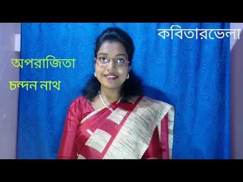 "||Bangla kobita abritti ""Aparajita""(অপরাজিতা)  recited by Paramita Mayra||bengali poem  recitation||"