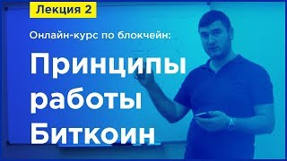 Online-курс по Blockchain. Лекция 2. Принципы работы Биткоин