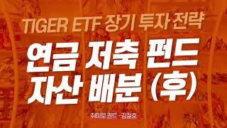 [TIGER ETF 유…