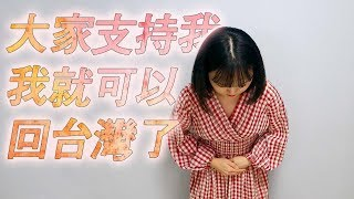 很想念台灣的韓國人很需要台灣網友的支持! 請大家幫我個忙!!!