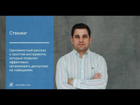 Стекинг. Инструмент повышения эффективности совещаний - Алексей Кубрак