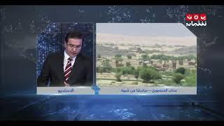 #شبوة ... مصرع إثنين من عناصر المليشيا في مواجهات بمنطقة بيحان   عدنان المنصوري - يمن شباب