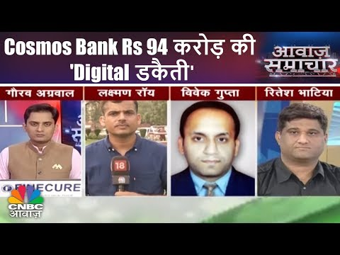 Pune News: Cosmos Bank में हुई Rs 94 करोड़ की 'Digital डकैती' | Awaaz Samachar