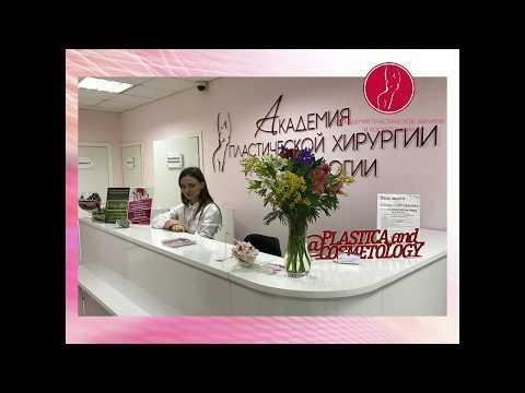 Лучшая клиника косметологии в Новосибирске новосибирска клиника пластической хирургии в новосибирске