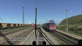 Железная дорога Невельск-Холмск из кабины машиниста дизель-поезда Орлан