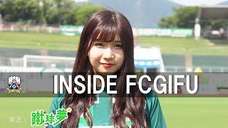 【FC岐阜】INSIDE FCGIFU ~FC岐阜vsガンバ大阪U-23 2020年7月26日~