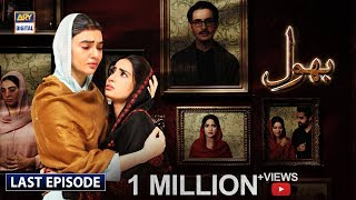 Bhool | Last Episode | 16th October 2019 | ARY Digital Drama