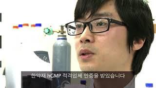 자생한방병원 한약의 한약재, 식약처 hGMP 인증 획득