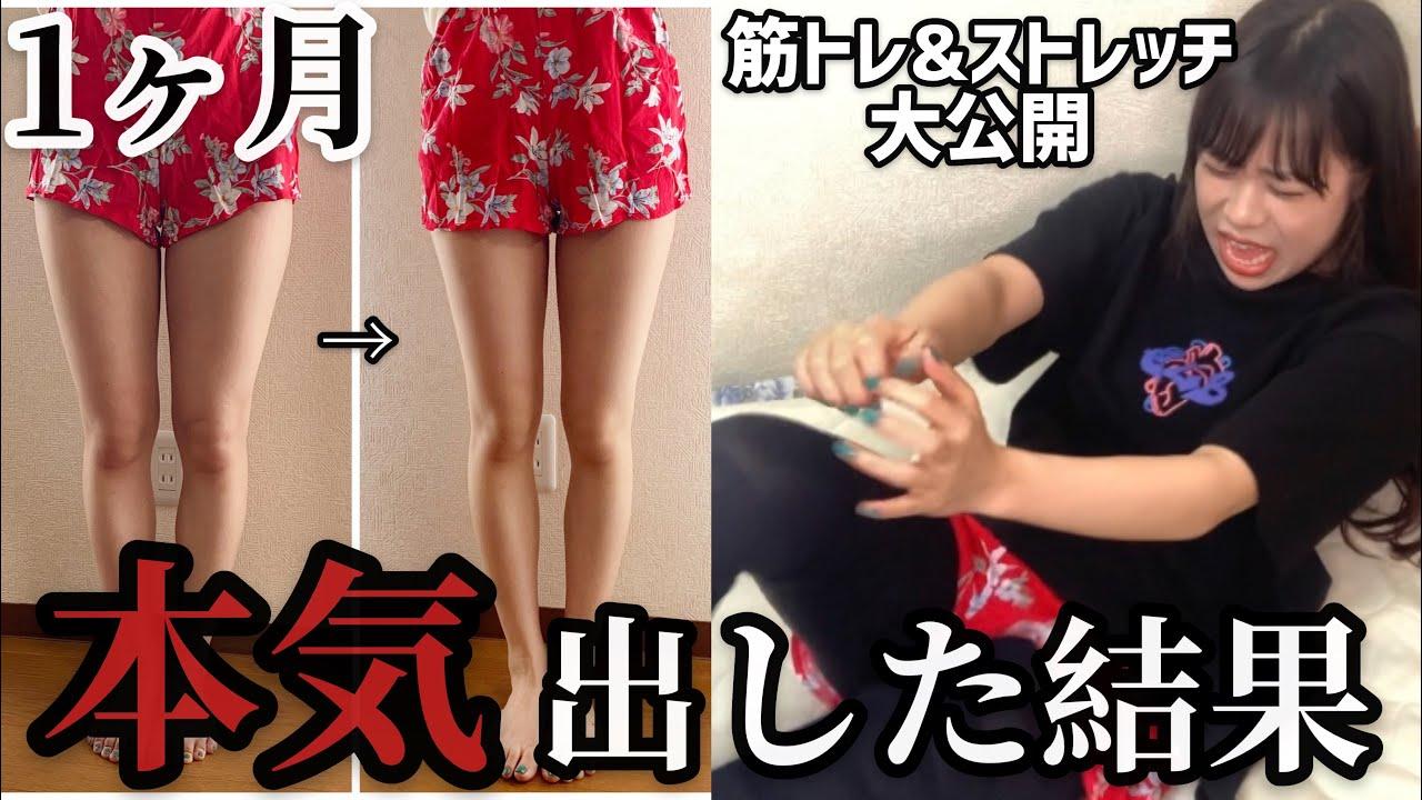 【女の本気】1ヶ月本気出した結果、、脚痩せ方法伝授いたす🔥🔥🤞🏻