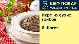 Икра из сухих грибов . Рецепт от шеф повара Максима Григорьева