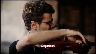 Смотреть клип Эдуард Хуснутдинов - Скрипач