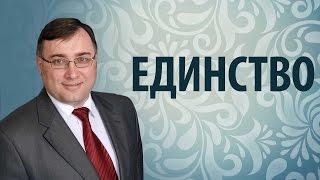 Единство - Константин Лиховодов (Иоанна 17:11)