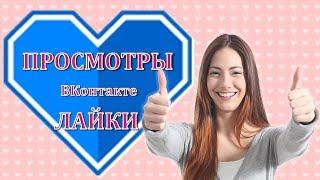 Накрутить просмотры ВКонтакте бесплатно Лайки накрутка