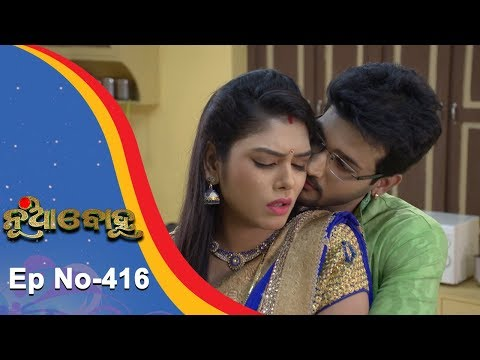 Nua Bohu | Full Ep 416 | 13th Nov 2018 | Odia Serial - TarangTV thumbnail