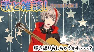 〇Vtuberの兎梟ヒバリです!よろしくお願いします! 歌と雑談配信! いろんな曲を歌います~! もちろんリクエスト可(*'ω'*) (歌える曲なら・・・) 今回はギターで弾き語りし ...