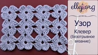 🔹 Цветочный узор крючком Клевер • Безотрывное вязание мотивов • Мастер-класс • Crochet Clover Stitch