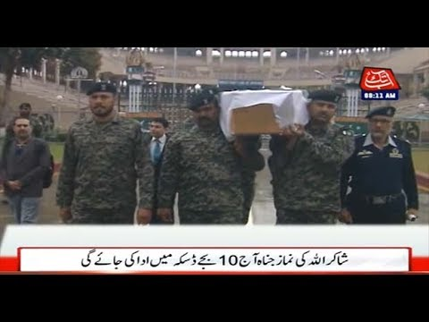 Funeral Of Shakirullah To Be Offered In Daska Today