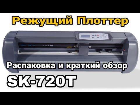 SK-720T Режущий ПЛОТТЕР/ Распаковка и краткий обзор