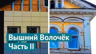 видео Город Вышний Волочек