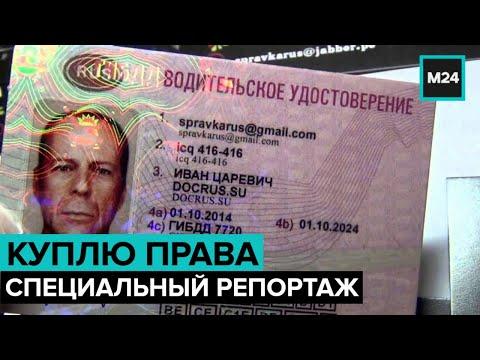 Куплю права. Специальный репортаж - Москва 24