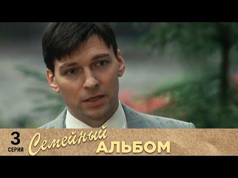 Семейный альбом | 3 Cерия | Русский сериал