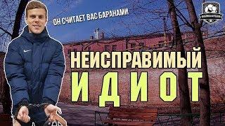 «Народ – стадо баранов». Вы все еще защищаете Кокорина?
