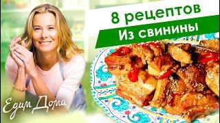 8 рецептов вкусных блюд из свинины от Юлии Высоцкой — «Едим Дома»