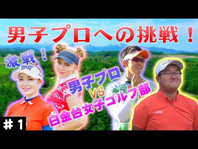 白女VS男子プロ!18Hガチンコマッチプレー対決開幕!【対決ラウンド】