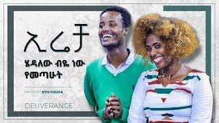 Download lagu 873 እሬቻ እሄዳለሁ ብዬ መጣሁ...አስደናቂ ነጻ መውጣት... || Prophet Eyu Chufa