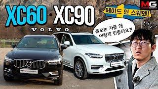 """'볼보의 홍익인간' 볼보 XC60, XC90 시승기...""""볼보가 안전한 차를 만들 수밖에 없는 이유"""""""