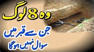 Woh 8 Log Jin Se Qabar Main Sawal Nahi Ho Ga