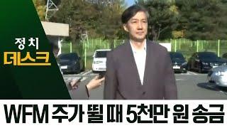 정경심 주식 산 날…조국, 5천만 원 ATM 송금 | 정치데스크