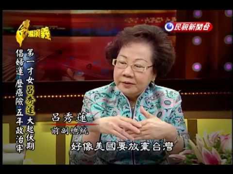 2013.12.14【台灣演義】呂秀蓮前傳