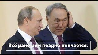 Отставка Назарбаева 19.19.19.