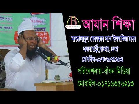Azan Education || Madrasatul Furqan Al Islamia Dhaka ||  Badhon Multi Media Presents
