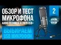 Обзор и тест микрофона Audio Techniсa AT2020 USB+