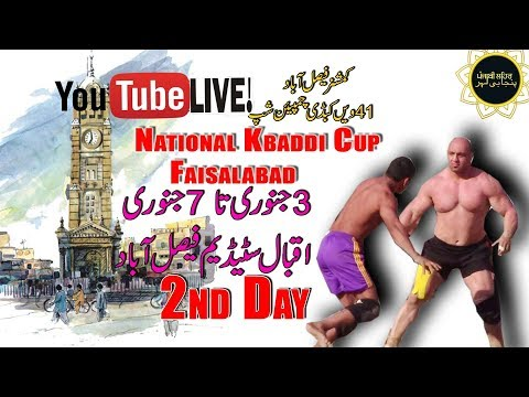 Live 2nd Day Faisalabad National Kabaddi Championship 2019 !! By Punjabi Lehar