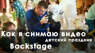 Как я снимаю видео на детских утренниках | backstage со съемок в детском доме