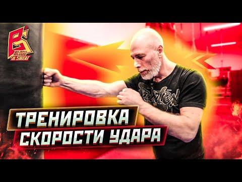 ТЫ НАЧНЕШЬ БИТЬ РЕЗКО / Тренировка скорости ударов на мешке и с гантелями / Техника Бокса