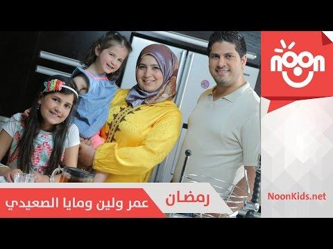 عمر ولين ومايا الصعيدي - رمضان | Omar & Leen & Maya Al-Saedi - Ramadan thumbnail