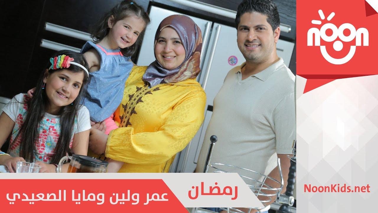 عمر ولين ومايا الصعيدي رمضان Omar Leen Maya Al Saedi Ramadan Youtube