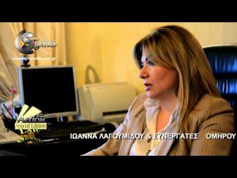 Εκπομπή 5η , Law Mission με την Ιωάννα Λαγουμίδου : Επίσημη ημερομηνία προβολής 30 Μαίου 2015