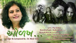 Odakh New Gujarati Love song 2019 Dr Nirali Soni