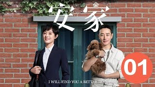 【安家 I will find you a better home】 Ep01 职场女王孙俪vs佛系店长罗晋