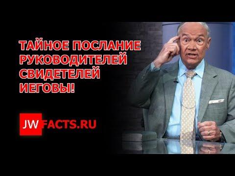 Тайное послание руководящего совета Свидетелей Иеговы!))